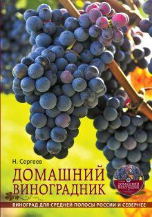 Домашний виноградник (+ DVD)