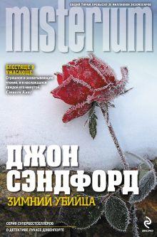 Сэндфорд Д. - Зимний убийца обложка книги