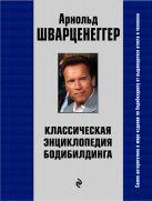 Шварценеггер А. - Классическая энциклопедия бодибилдинга' обложка книги