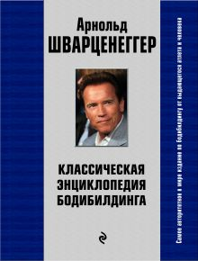 Шварценеггер А. - Классическая энциклопедия бодибилдинга обложка книги