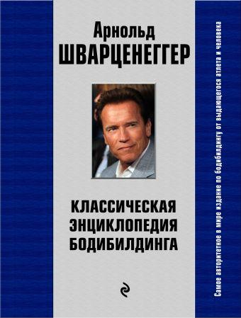 Классическая энциклопедия бодибилдинга Шварценеггер А.