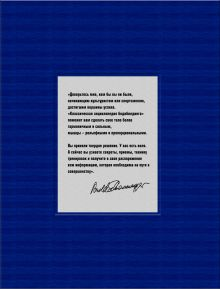 Обложка сзади Классическая энциклопедия бодибилдинга Арнольд Шварценеггер