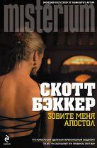 Бэккер Р.С. - Зовите меня Апостол' обложка книги