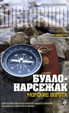 Буало-Нарсежак - Морские ворота обложка книги