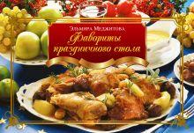 Меджитова Э.Д. - Фавориты праздничного стола обложка книги
