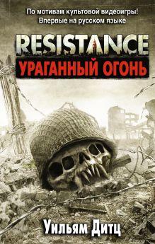 Resistance. Ураганный огонь