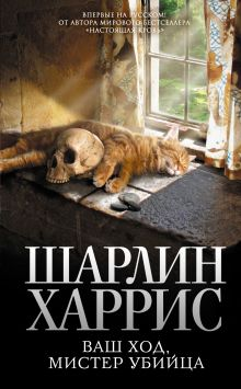 Харрис Ш. - Ваш ход, мистер убийца обложка книги
