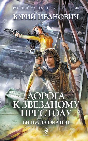 Дорога к звездному престолу. Битва за Оилтон Иванович Ю.