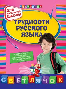 Трудности русского языка : для начальной школы