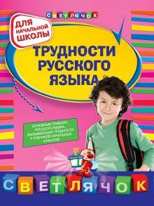 Бескоровайная Е.В. - Трудности русского языка : для начальной школы обложка книги