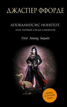 Ффорде Д. - Апокалипсис Нонетот, или Первый среди сиквелов обложка книги