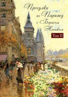 Прогулки по Парижу с Борисом Носиком. Т. 2: Правый берег
