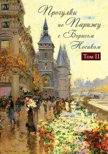 Носик Б.М. - Прогулки по Парижу с Борисом Носиком. Т. 2: Правый берег обложка книги