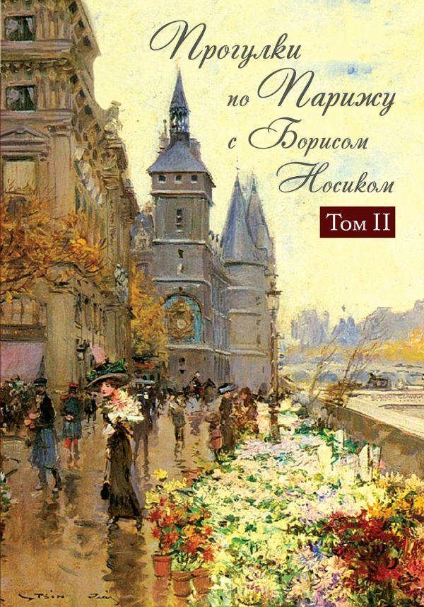 Прогулки по Парижу с Борисом Носиком. Т. 2: Правый берег Носик Б.М.