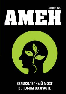 Амен Д.Дж. - Великолепный мозг в любом возрасте обложка книги