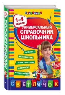Универсальный справочник школьника : 1-4 классы