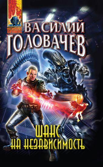 Шанс на независимость Головачев В.В.