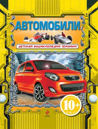 10+ Автомобили Бакурский В.А.