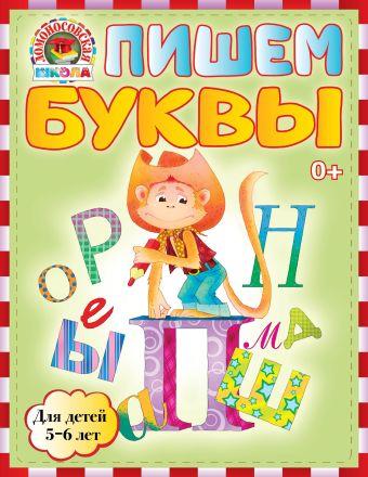 Пишем буквы: для детей 5-6 лет Володина Н.В.