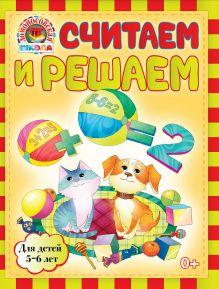 Володина Н.В. - Считаем и решаем: для детей 5-6 лет обложка книги