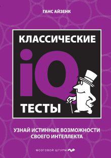 Классические IQ тесты обложка книги