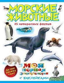 - Морские животные обложка книги