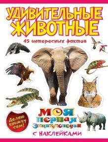 - Удивительные животные обложка книги