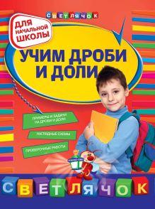 Дорофеева Г.В. - Учим дроби и доли: для начальной школы обложка книги