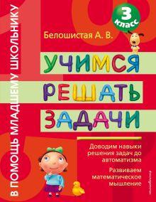 Белошистая А.В. - Учимся решать задачи. 3 класс обложка книги