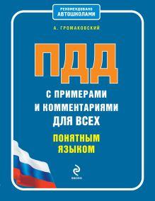 Громаковский А.А. - ПДД с примерами и комментариями для всех понятным языком обложка книги