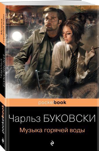 Музыка горячей воды Буковски Ч.