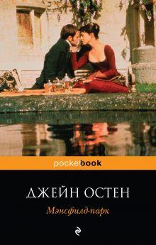 Остен Дж. - Мэнсфилд-парк обложка книги