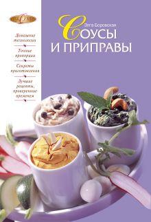 Боровская Э. - Соусы и приправы обложка книги