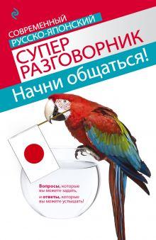 Жук Т.В. - Начни общаться! Современный русско-японский суперразговорник обложка книги
