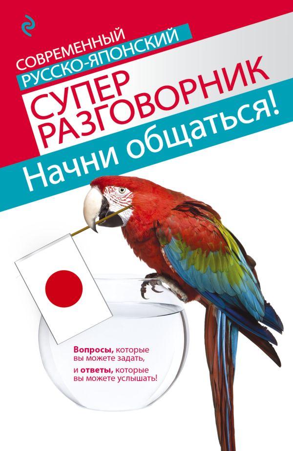 Начни общаться! Современный русско-японский суперразговорник Жук Т.В.