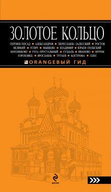 Светлана Богданова - Золотое кольцо: путеводитель. 3-е изд., испр. и доп. обложка книги