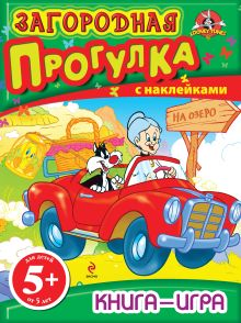 Обложка 5+ Книга-игра с наклейками. Загородная прогулка