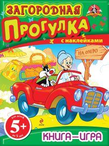- 5+ Книга-игра с наклейками. Загородная прогулка обложка книги
