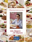 Прово Э.Л. - Французская кухня от Эрика Ле Прово' обложка книги