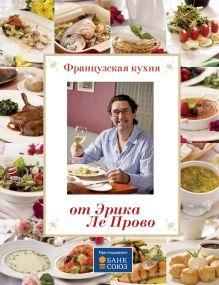 Прово Э.Л. - Французская кухня от Эрика Ле Прово обложка книги