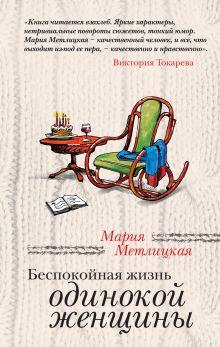 Обложка Беспокойная жизнь одинокой женщины Мария Метлицкая