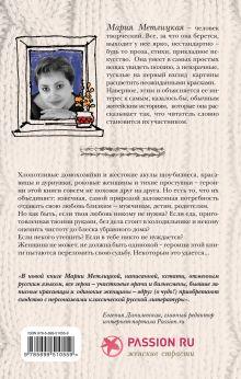 Обложка сзади Беспокойная жизнь одинокой женщины Мария Метлицкая