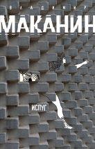 Маканин В.С. - Испуг' обложка книги