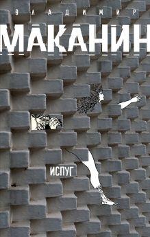 Маканин В.С. - Испуг обложка книги