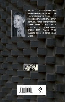 Обложка сзади Испуг Владимир Маканин
