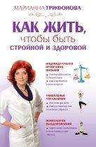 Трифонова М.В. - Как жить, чтобы быть стройной и здоровой' обложка книги