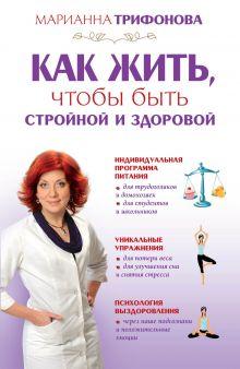 Как жить, чтобы быть стройной и здоровой обложка книги