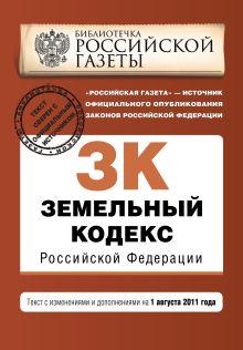 Обложка Земельный кодекс Российской Федерации : текст с изм. и доп. на 1 августа 2011 г.