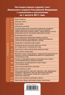 Обложка сзади Земельный кодекс Российской Федерации : текст с изм. и доп. на 1 августа 2011 г.
