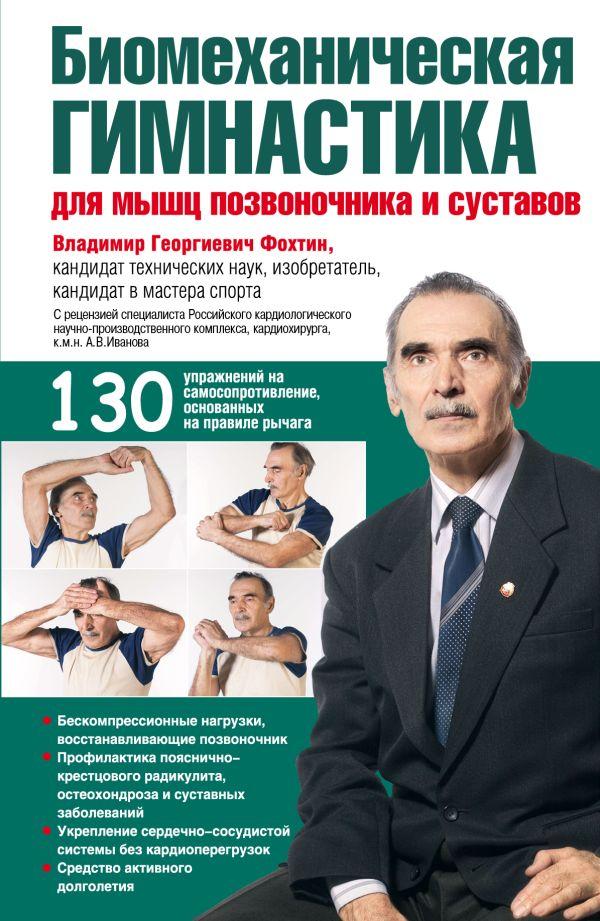 Фохтин владимир георгиевич биомеханическая гимнастика скачать книгу